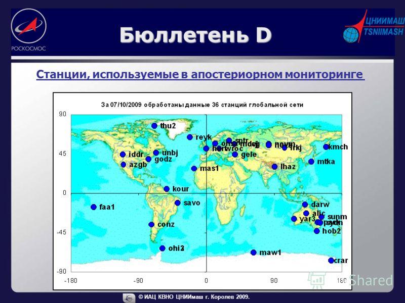 © ИАЦ КВНО ЦНИИмаш г. Королев 2009. Бюллетень D Станции, используемые в апостериорном мониторинге