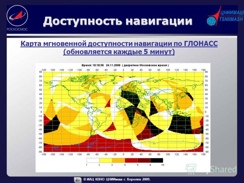 © ИАЦ КВНО ЦНИИмаш г. Королев 2009. Доступность навигации Карта мгновенной доступности навигации по ГЛОНАСС (обновляется каждые 5 минут)