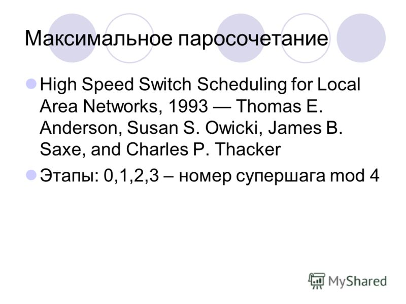Максимальное паросочетание High Speed Switch Scheduling for Local Area Networks, 1993 Thomas E. Anderson, Susan S. Owicki, James B. Saxe, and Charles P. Thacker Этапы: 0,1,2,3 – номер супершага mod 4