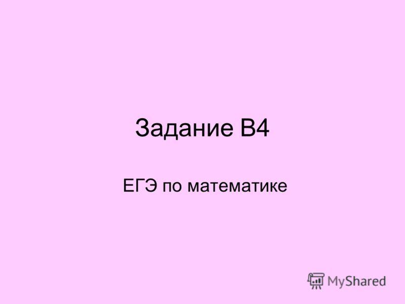 Задание В4 ЕГЭ по математике