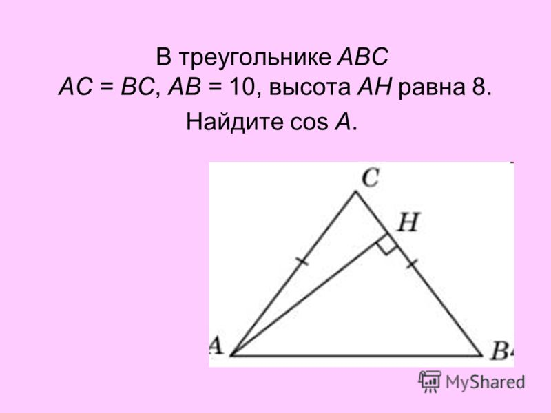 В треугольнике ABC AC = BC, AB = 10, высота AH равна 8. Найдите cos A.