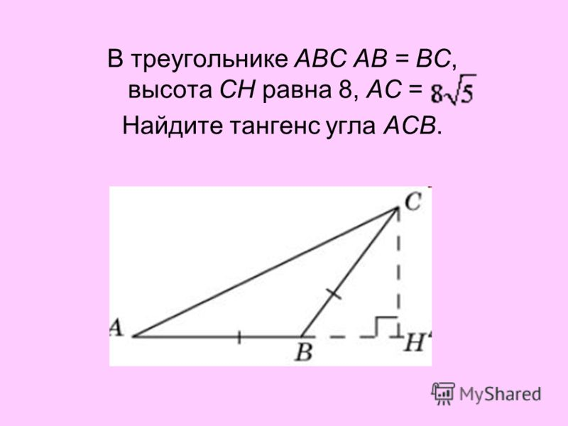 В треугольнике ABC AB = BC, высота CH равна 8, AC =. Найдите тангенс угла ACB.
