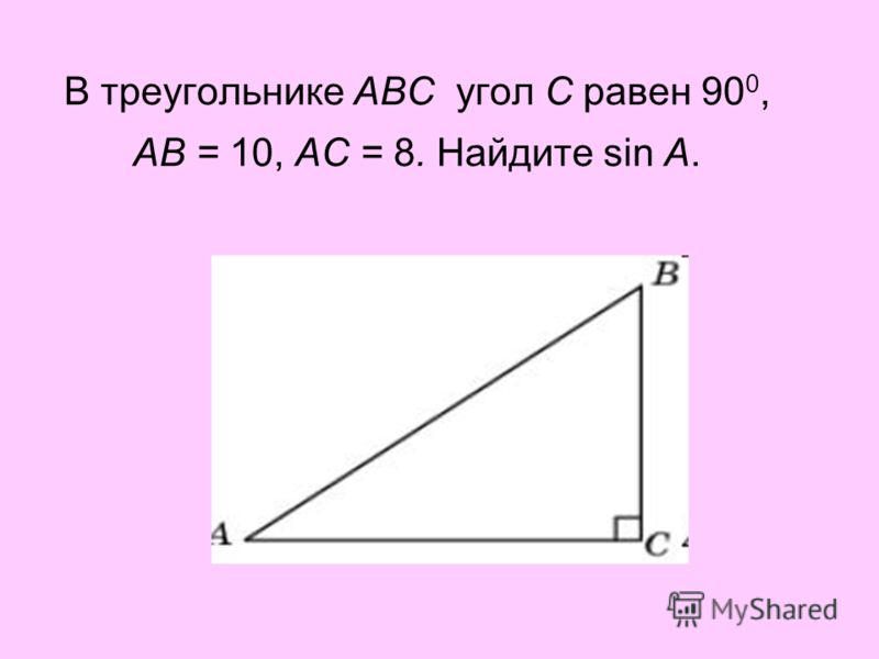 В треугольнике ABC угол C равен 90 0, AB = 10, AC = 8. Найдите sin A.