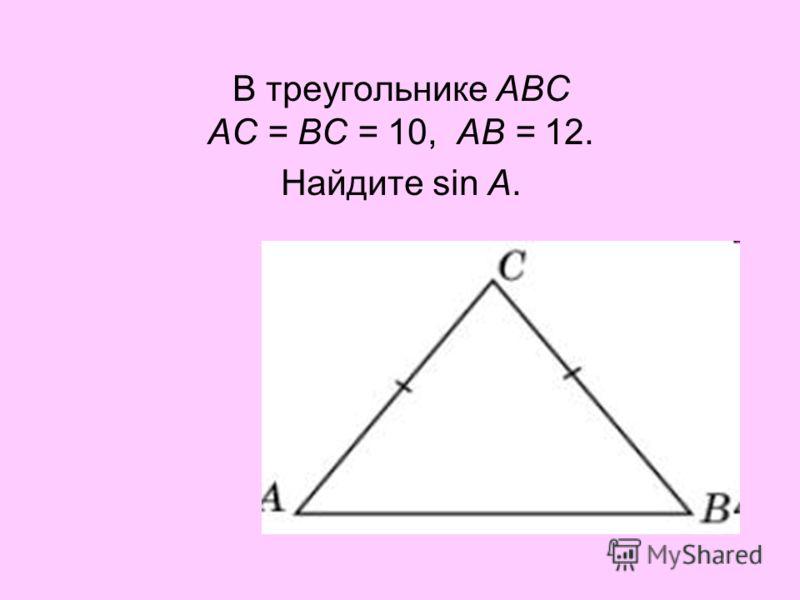 В треугольнике ABC AC = BC = 10, AB = 12. Найдите sin A.