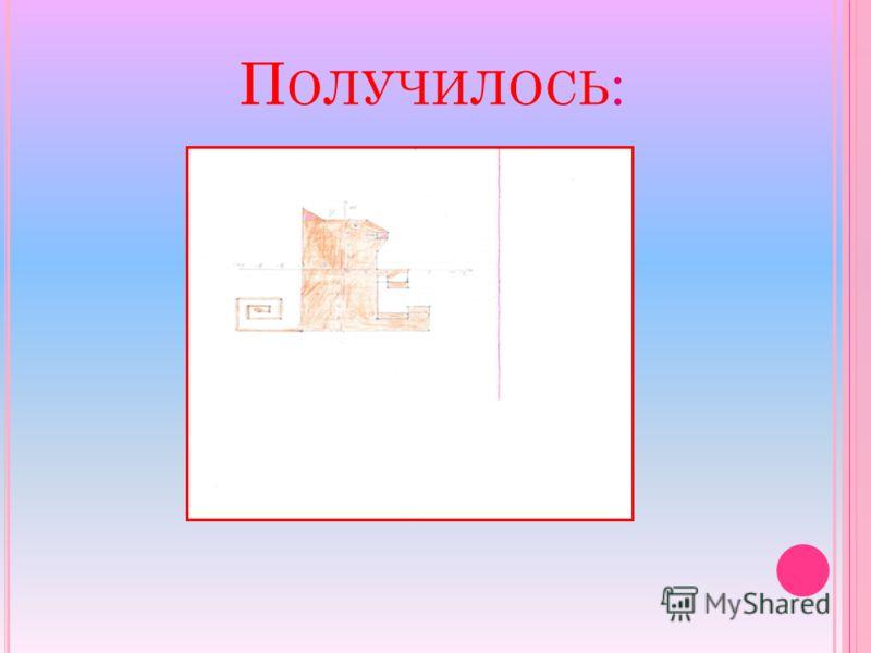 П ОЛУЧИЛОСЬ :