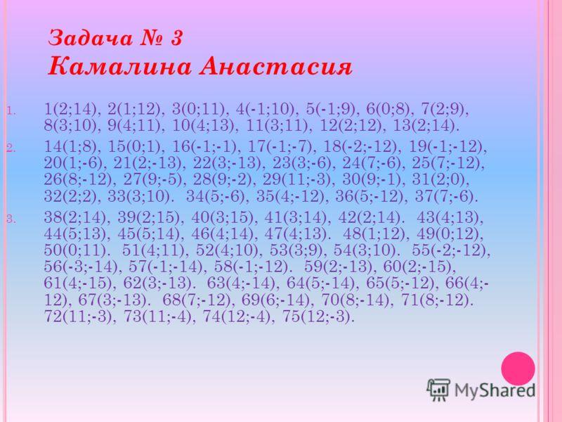 1. 1(2;14), 2(1;12), 3(0;11), 4(-1;10), 5(-1;9), 6(0;8), 7(2;9), 8(3;10), 9(4;11), 10(4;13), 11(3;11), 12(2;12), 13(2;14). 2. 14(1;8), 15(0;1), 16(-1;-1), 17(-1;-7), 18(-2;-12), 19(-1;-12), 20(1;-6), 21(2;-13), 22(3;-13), 23(3;-6), 24(7;-6), 25(7;-12