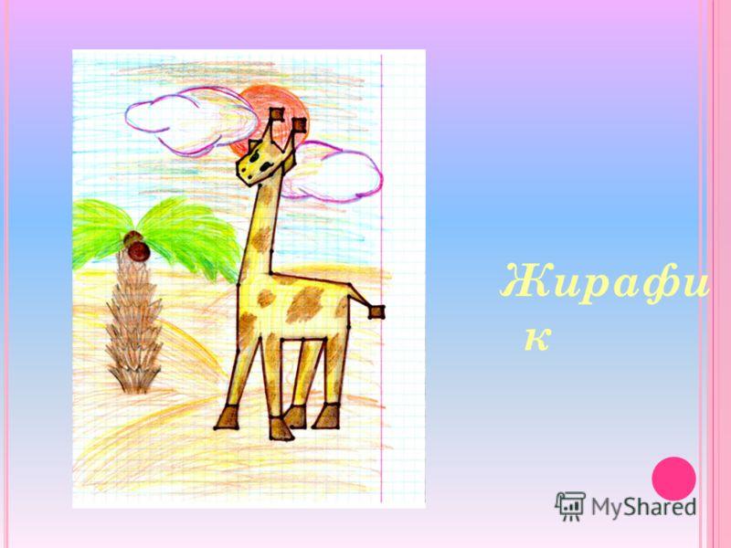 Жирафи к