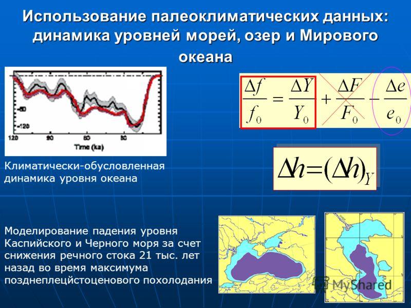 Использование палеоклиматических данных: динамика уровней морей, озер и Мирового океана Моделирование падения уровня Каспийского и Черного моря за счет снижения речного стока 21 тыс. лет назад во время максимума позднеплецйстоценового похолодания Кли