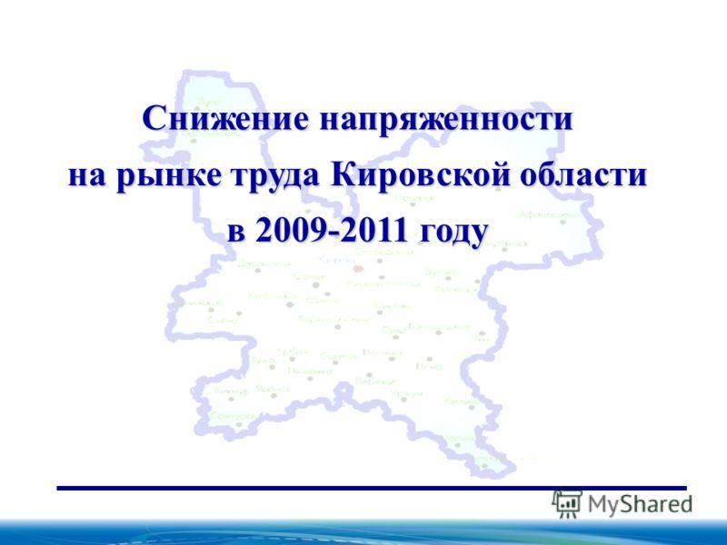 Снижение напряженности на рынке труда Кировской области в 2009-2011 году
