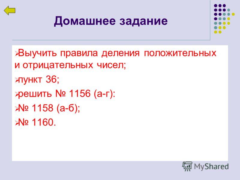 Домашнее задание Выучить правила деления положительных и отрицательных чисел; пункт 36; решить 1156 (а-г): 1158 (а-б); 1160.