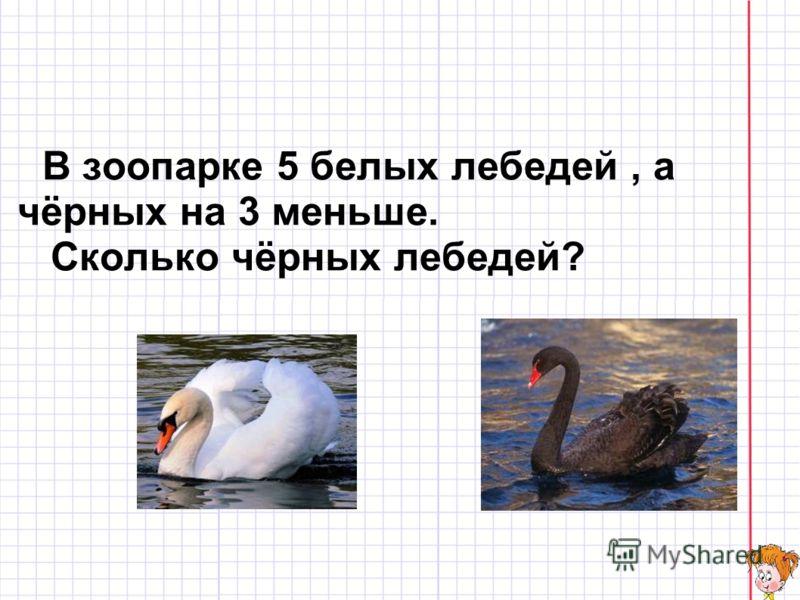 В пруду плавало 9 гусей, а уток в 3 раза меньше. Сколько уток плавало в пруду?