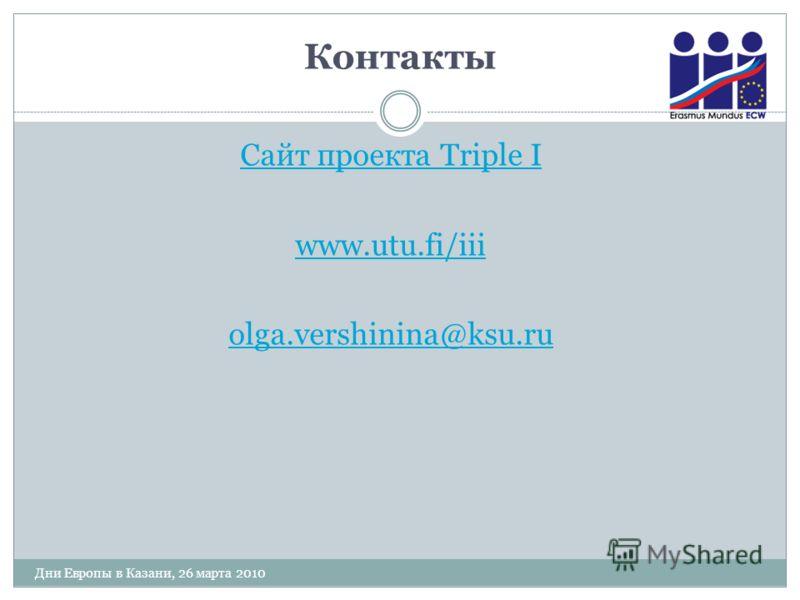 Контакты Дни Европы в Казани, 26 марта 2010 Сайт проекта Triple I www.utu.fi/iii olga.vershinina@ksu.ru