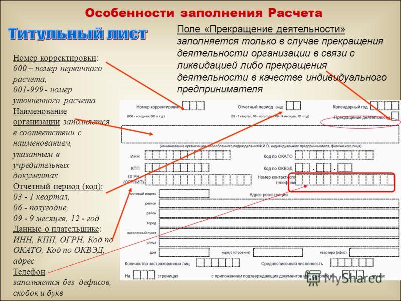 Особенности заполнения Расчета Номер корректировки: 000 – номер первичного расчета, 001-999 - номер уточненного расчета Наименование организации заполняется в соответствии с наименованием, указанным в учредительных документах Отчетный период (код): 0