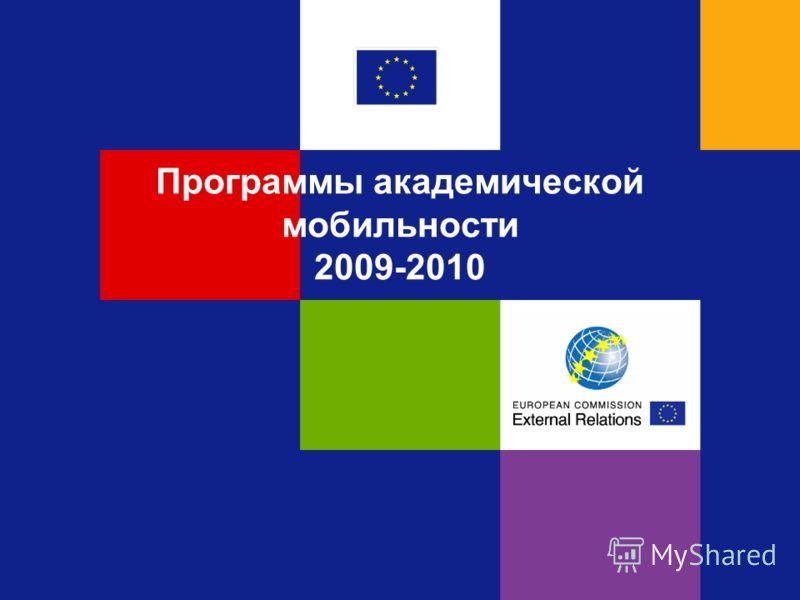 Программы академической мобильности 2009-2010