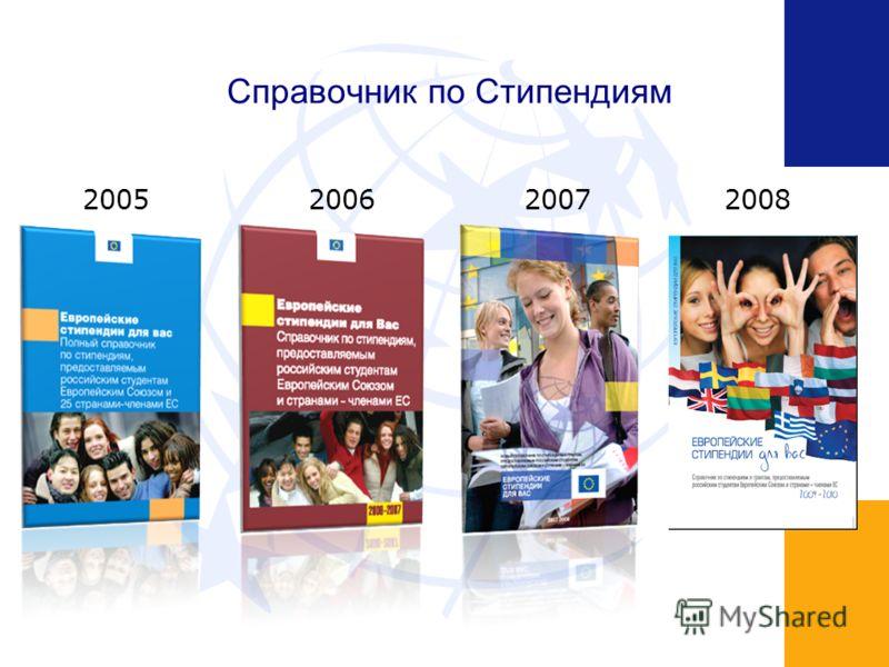 Справочник по Стипендиям 2005 2006 2007 2008