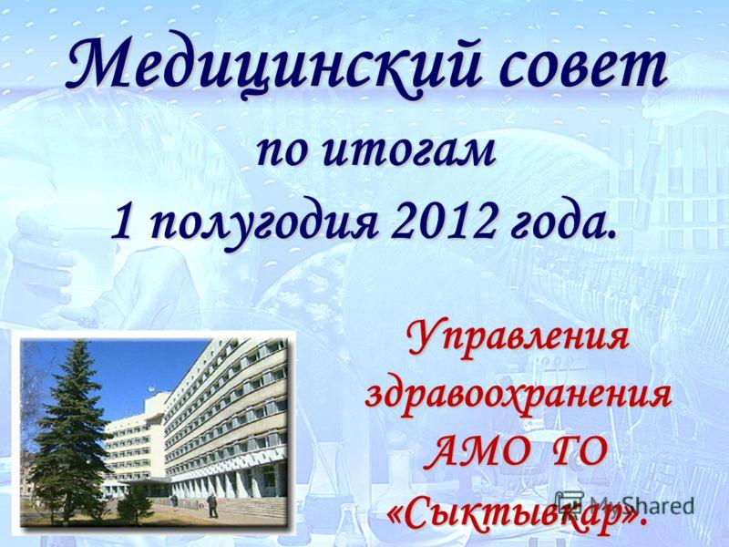 1 Медицинский совет по итогам 1 полугодия 2012 года. Управления здравоохранения АМО ГО «Сыктывкар».