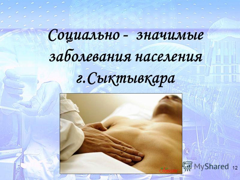 12 Социально - значимые заболевания населения г.Сыктывкара