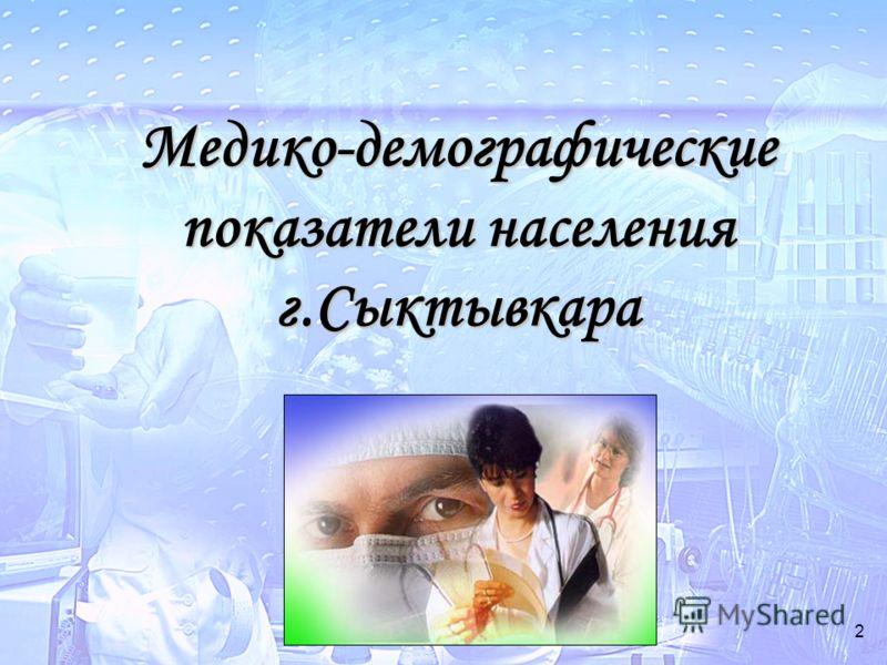 2 Медико-демографические показатели населения г.Сыктывкара