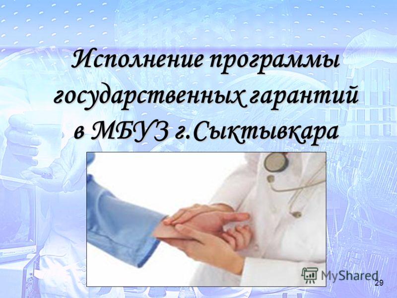 29 Исполнение программы государственных гарантий в МБУЗ г.Сыктывкара