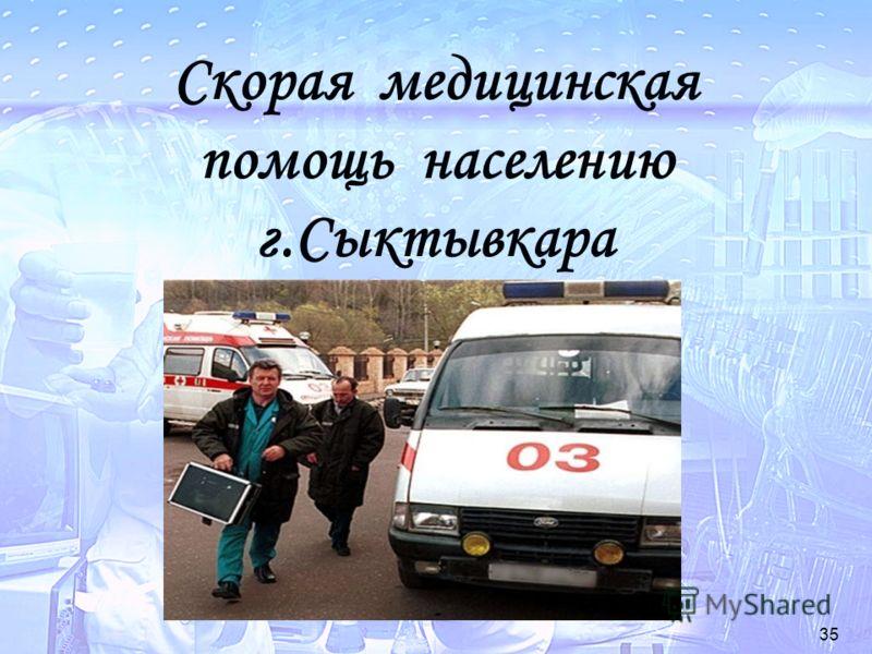 35 Скорая медицинская помощь населению г.Сыктывкара