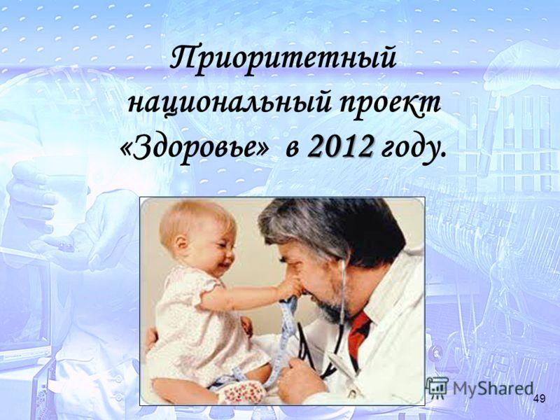 49 Приоритетный национальный проект «Здоровье» в 2 22 2012 году.