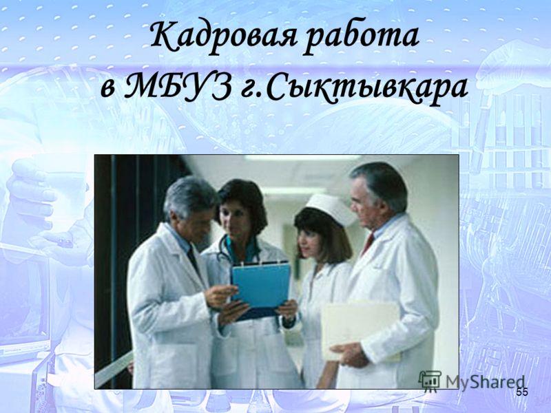 55 Кадровая работа в МБУЗ г.Сыктывкара