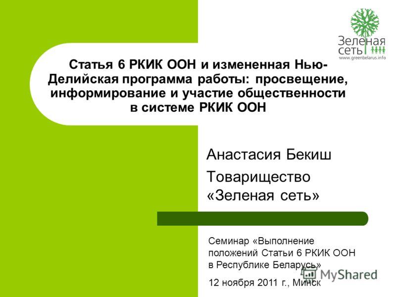 Статья 6 РКИК ООН и измененная Нью- Делийская программа работы: просвещение, информирование и участие общественности в системе РКИК ООН Анастасия Бекиш Товарищество «Зеленая сеть» Семинар «Выполнение положений Статьи 6 РКИК ООН в Республике Беларусь»