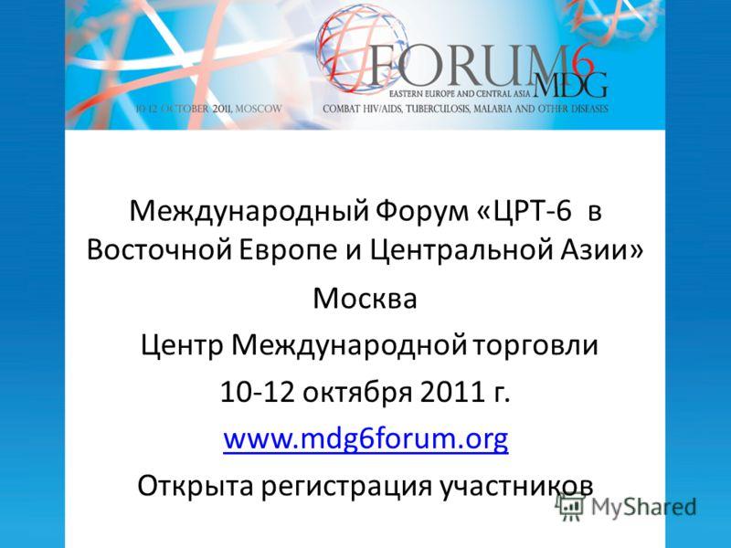 Международный Форум «ЦРТ-6 в Восточной Европе и Центральной Азии» Москва Центр Международной торговли 10-12 октября 2011 г. www.mdg6forum.org Открыта регистрация участников