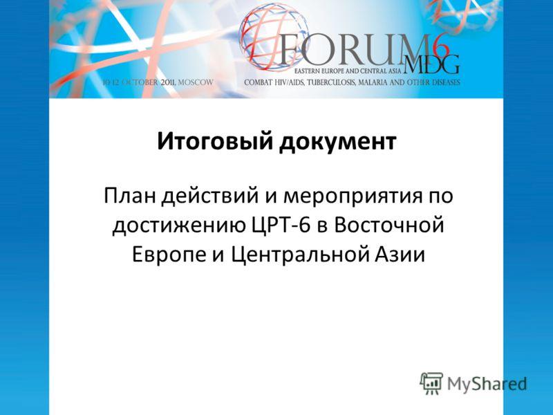 Итоговый документ План действий и мероприятия по достижению ЦРТ-6 в Восточной Европе и Центральной Азии
