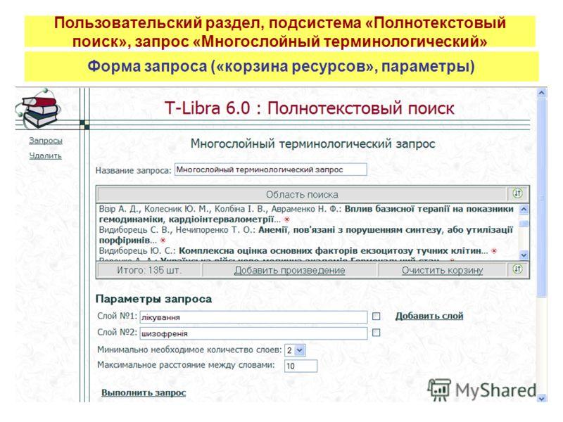 Форма запроса («корзина ресурсов», параметры) Пользовательский раздел, подсистема «Полнотекстовый поиск», запрос «Многослойный терминологический»