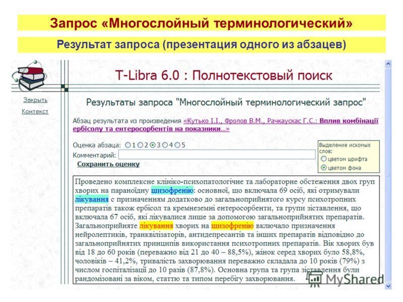Запрос «Многослойный терминологический» Результат запроса (презентация одного из абзацев)