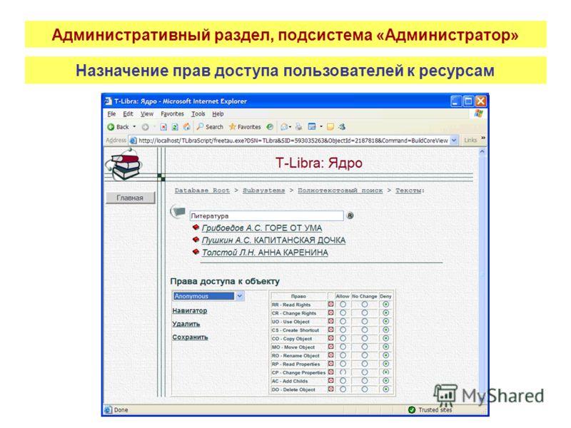 Административный раздел, подсистема «Администратор» Назначение прав доступа пользователей к ресурсам