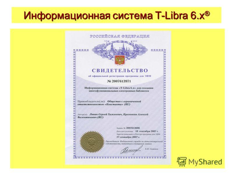 Информационная система T-Libra 6.x ®