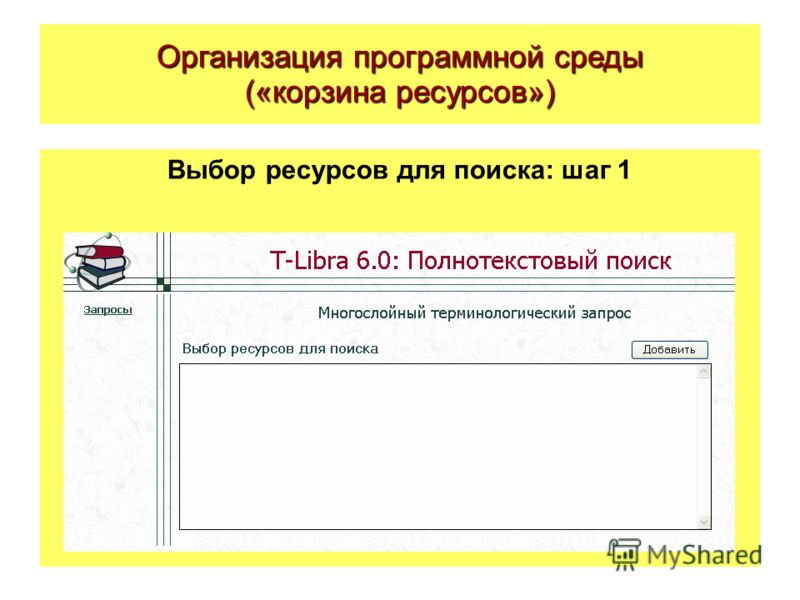 Организация программной среды («корзина ресурсов») Выбор ресурсов для поиска: шаг 1