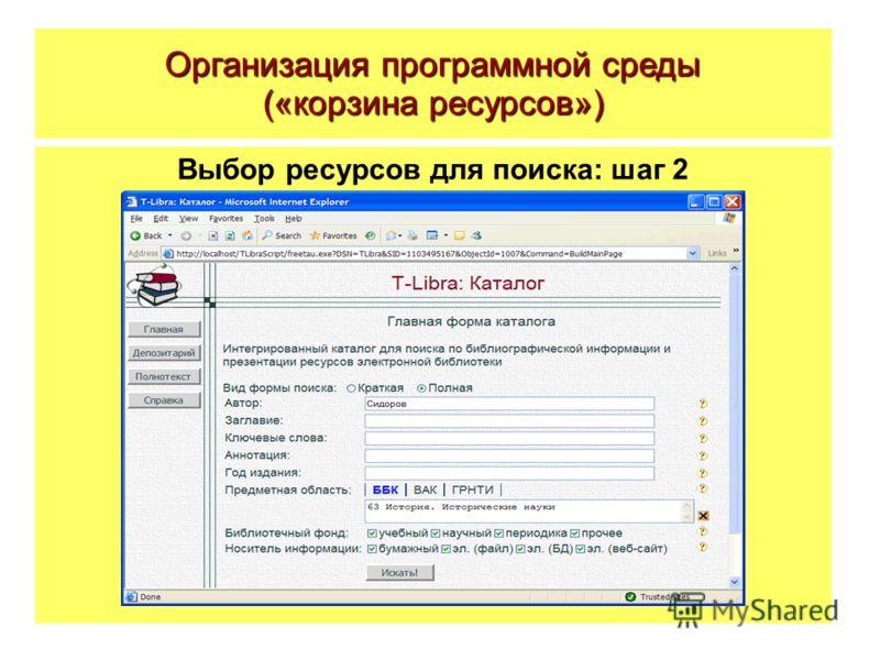 Выбор ресурсов для поиска: шаг 2 Организация программной среды («корзина ресурсов»)