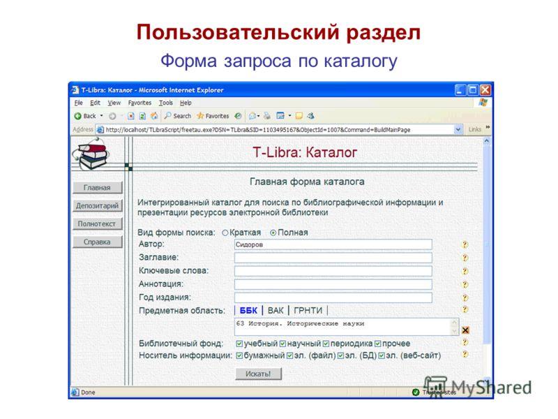 Пользовательский раздел Форма запроса по каталогу