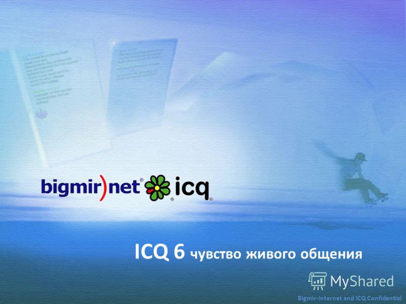 ICQ 6 чувство живого общения Bigmir-Internet and ICQ Confidential