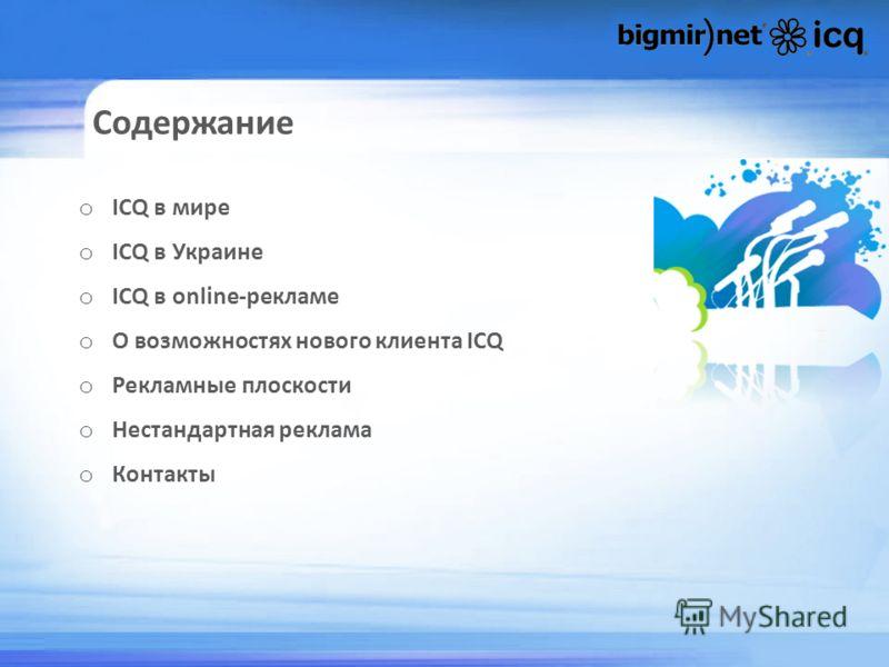 Содержание o ICQ в мире o ICQ в Украине o ICQ в online-рекламе o О возможностях нового клиента ICQ o Рекламные плоскости o Нестандартная реклама o Контакты