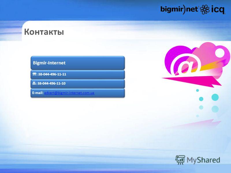 Контакты Bigmir-Internet : 38-044-496-11-11 : 38-044-496-11-10E-mail: advert@bigmir-internet.com.uaadvert@bigmir-internet.com.ua