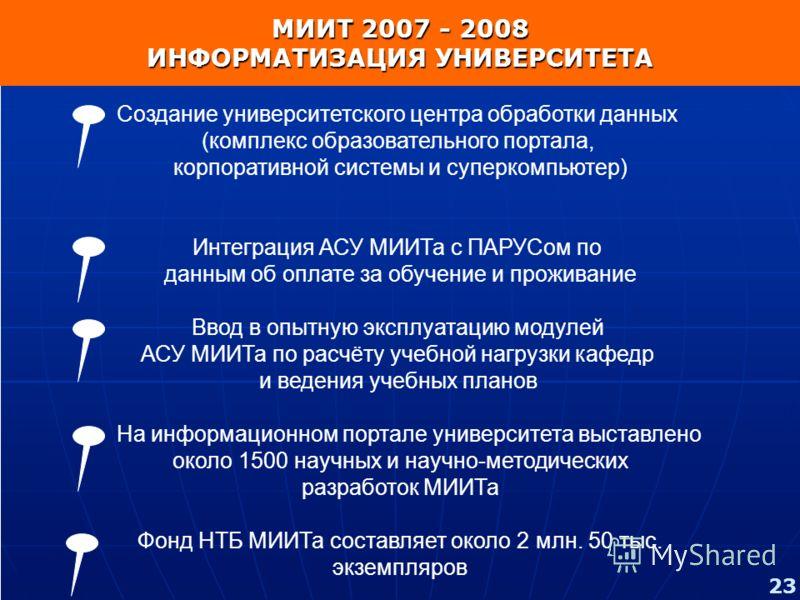 Создание университетского центра обработки данных (комплекс образовательного портала, корпоративной системы и суперкомпьютер) Интеграция АСУ МИИТа с ПАРУСом по данным об оплате за обучение и проживание Ввод в опытную эксплуатацию модулей АСУ МИИТа по