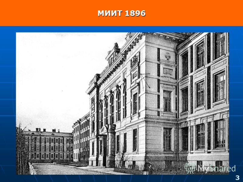 МИИТ 1896 3