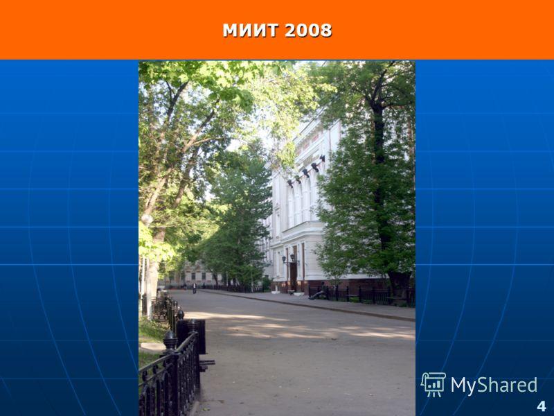 МИИТ 2008 4