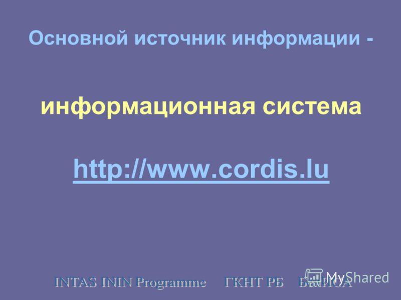 Основной источник информации - информационная система http://www.cordis.lu