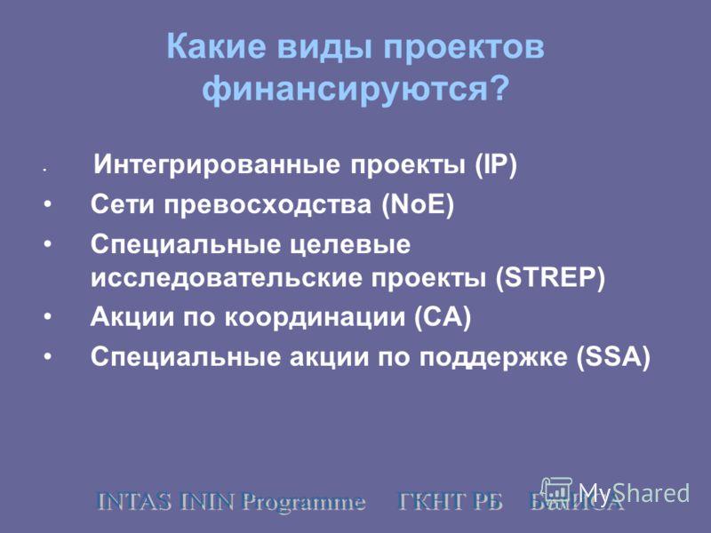 Какие виды проектов финансируются? Интегрированные проекты (IP) Сети превосходства (NoE) Специальные целевые исследовательские проекты (STREP) Акции по координации (CA) Специальные акции по поддержке (SSA)