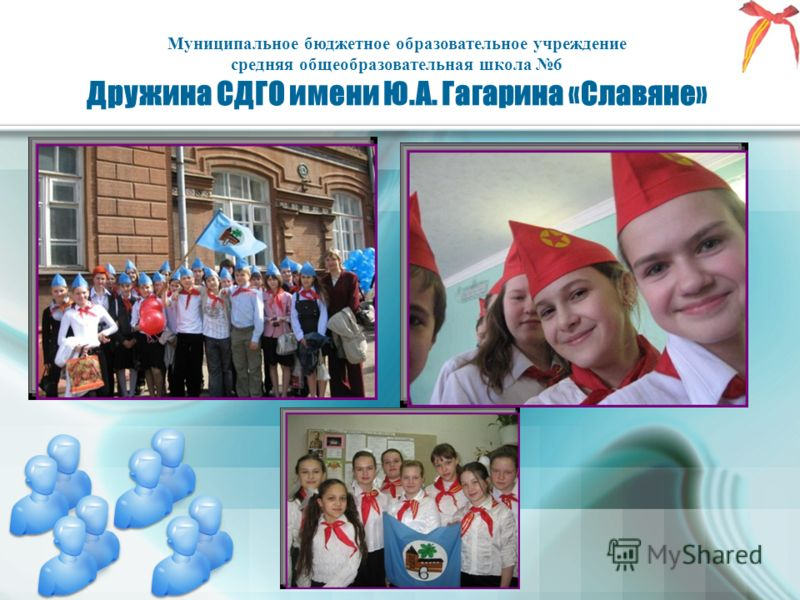 Yoфото\5direktor.jpgur Topic Goes Hereфото\5direktor.jpg Муниципальное бюджетное образовательное учреждение средняя общеобразовательная школа 6 Дружина СДГО имени Ю.А. Гагарина «Славяне»