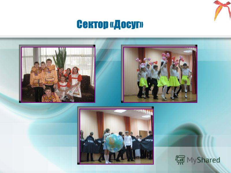 Yoфото\5direktor.jpgur Topic Goes Hereфото\5direktor.jpg Сектор «Досуг»