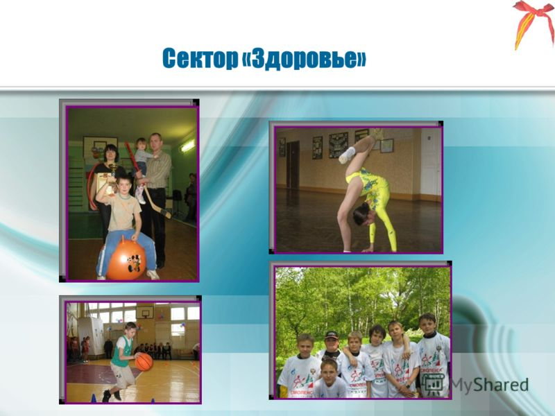 Yoфото\5direktor.jpgur Topic Goes Hereфото\5direktor.jpg Сектор «Здоровье»