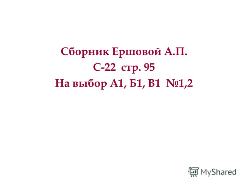 Сборник Ершовой А.П. С-22 стр. 95 На выбор А1, Б1, В1 1,2