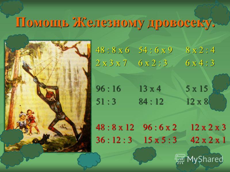 48 : 8 х 6 54 : 6 х 9 8 х 2 : 4 2 х 3 х 7 6 х 2 : 3 6 х 4 : 3 96 : 16 13 х 4 5 х 15 51 : 3 84 : 12 12 х 8 48 : 8 х 12 96 : 6 х 2 12 х 2 х 3 36 : 12 : 3 15 х 5 : 3 42 х 2 х 1