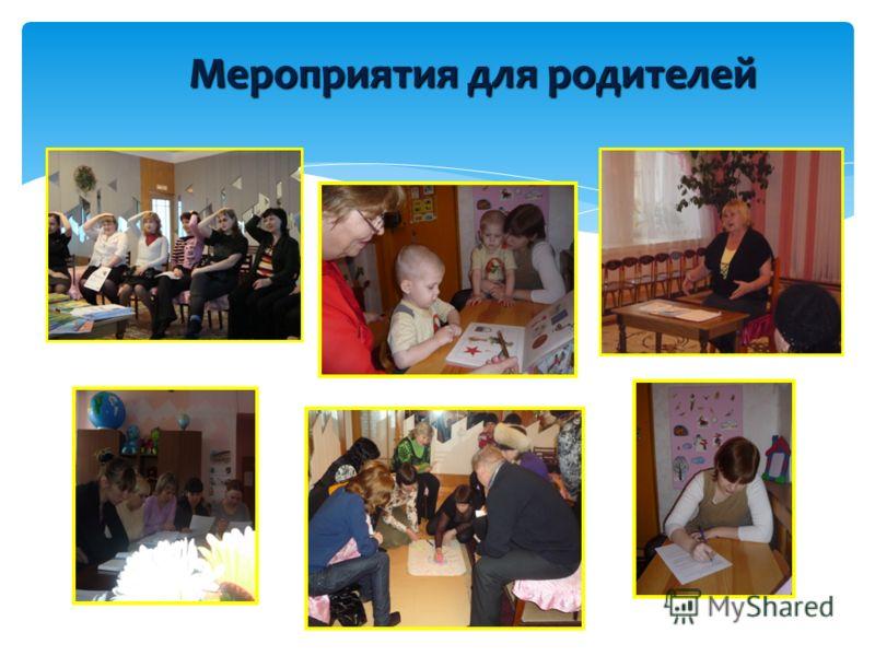 Мероприятия для родителей